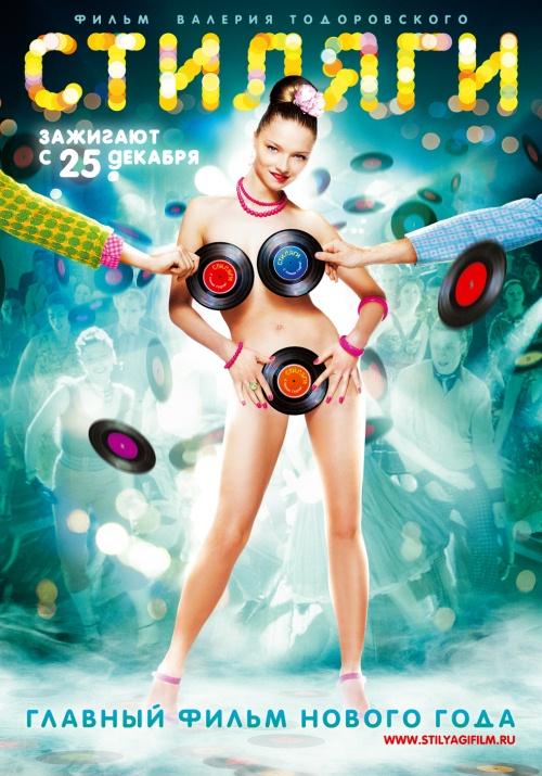 Bikiniarze / Hipsters (2008) PL.DVDRip.XViD-G0M0Ri45 - Profesjonalny Lektor PL - Z DŹWIĘKIEM AC3 5.1