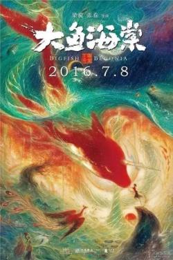 Miniatura plakatu filmu Duża ryba i begonia